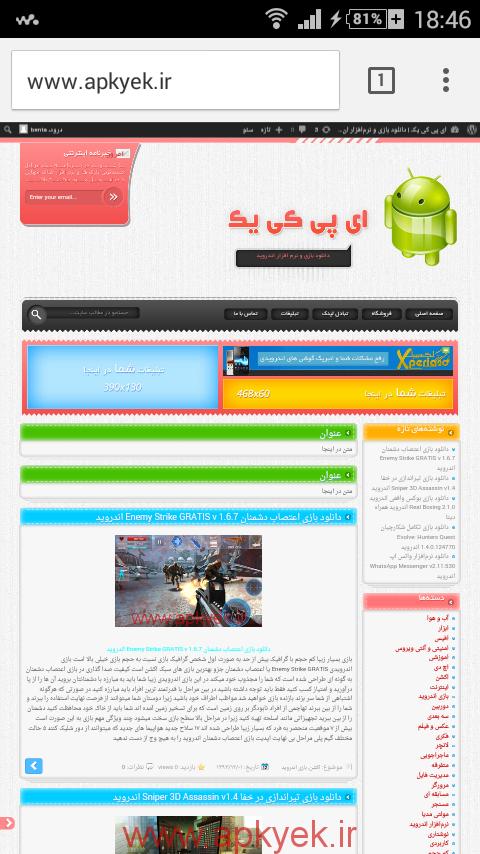 دانلود مرورگر کروم Chrome 41.0.2272.96 اندروید