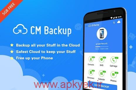 دانلود CM Backup v1.4.4.120 – نرم افزار پشتبان گیر اطلاعات گوشی اندروید