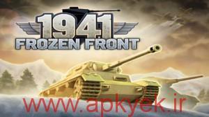 دانلود بازی اکشن جبهه یخی 1941 Frozen Front v1.6.0 اندروید مود شده