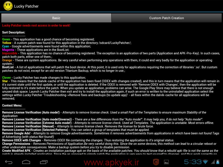 دانلود نرمافزار ﺣﺬﻑ ﻻﯾﺴﻨﺲ بازی و برنامه Lucky Patcher v6.4.3 اندروید