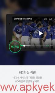 دانلود نرمافزار مدیا پلیر Naver Media Player 1.4.2 اندروید