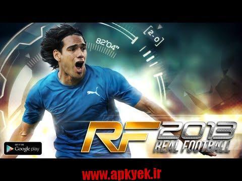دانلود بازی فوتبال واقعی Real Football 2013 1.6.8b اندروید