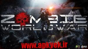 دانلود بازی جنگ جهانی زامبی Zombie World War 1.17 اندروید