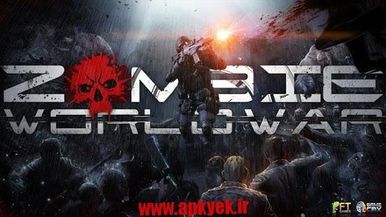 دانلود بازی جنگ جهانی زامبی Zombie World War 1.24 اندروید