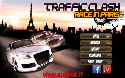 دانلود برخورد ماشین Traffic Clash: race in Paris v1.04.17 اندروید
