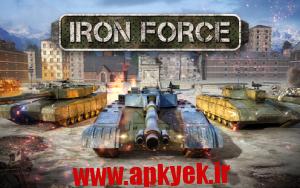 دانلود بازی تانک های مبارزه Iron Force v1.9.0 اندروید