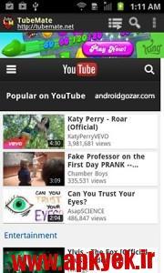 دانلود نرمافزار دانلود ویدیو های یوتوب Tubemate 2.2.5.638 اندروید