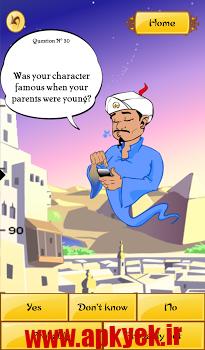 دانلود بازی شناخت شخصیت Akinator the Genie 4.01 اندروید