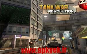 دانلود بازی انقلاب جنگ Tank war revolution v1.0 اندروید