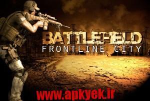 دانلود بازی خط مقدم شهر Battlefield Frontline City 1.0.9 اندروید
