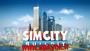 دانلود بازی شهر مدرن SimCity BuildIt 1.5.7.31127 اندروید مود شده