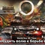دانلود بازی جنگ جهانی سوم World War III: Tank 1.9.0.1 اندروید