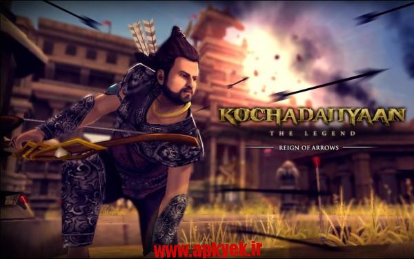 دانلود بازی تیر کمان Kochadaiiyaan:Reign of Arrows 1.4 اندروید