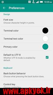 دانلود نرمافزار ترمینال ماتریال Material Terminal v2.0.0 اندروید