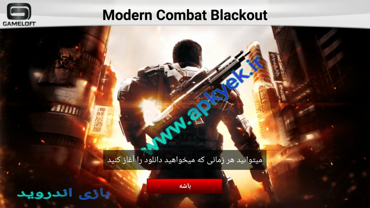 دانلود بازی گرافیکی مدرن کامبت ۵ خاموشی Modern Combat 5: Blackout 2.4.0g اندروید – نسخه کامل